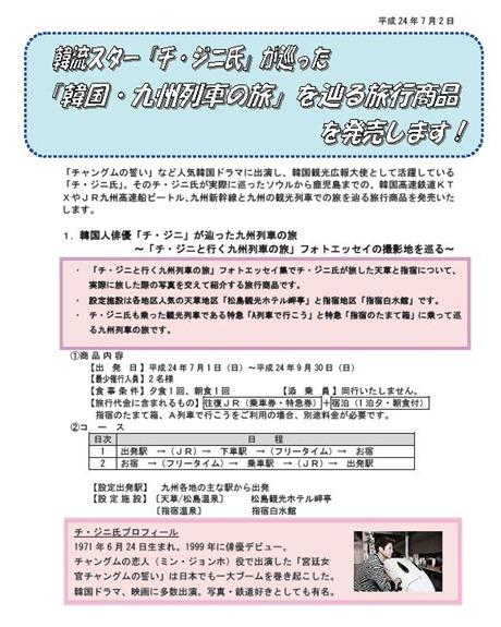 JRkyushu20120702