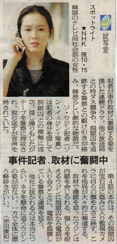 Asashi_article_2