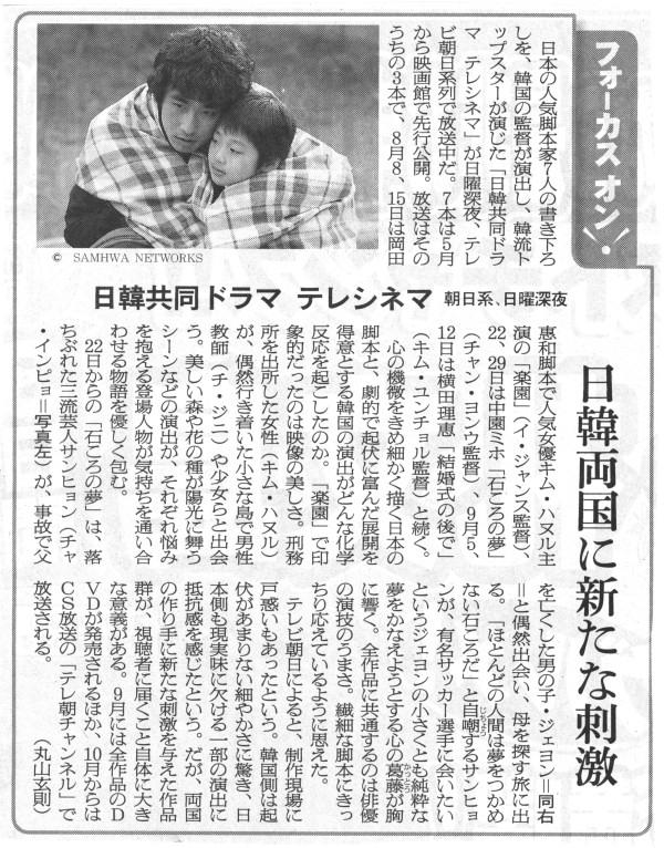 20100816asahi